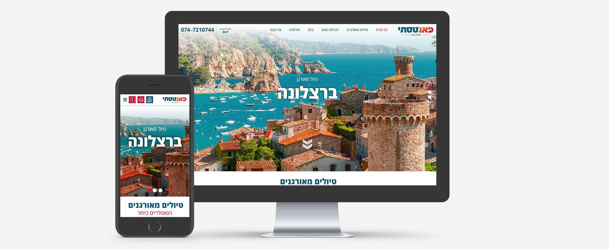 עיצוב ובניית אתר לחברת תיירות