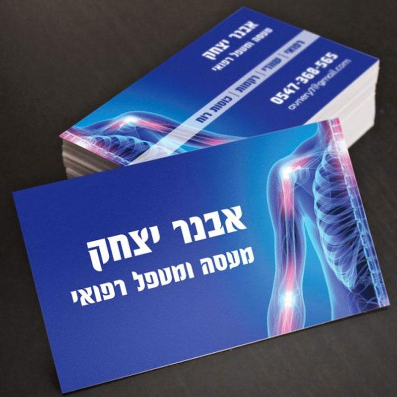 עיצוב כרטיס ביקור למעסה
