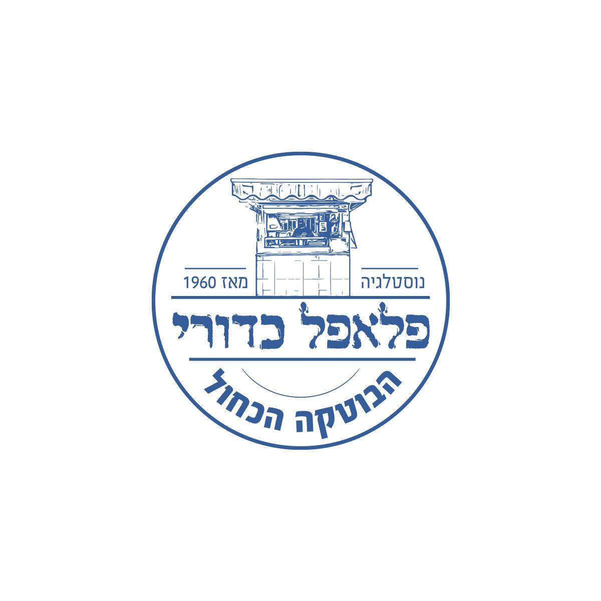 עיצוב לוגו לפלאפל