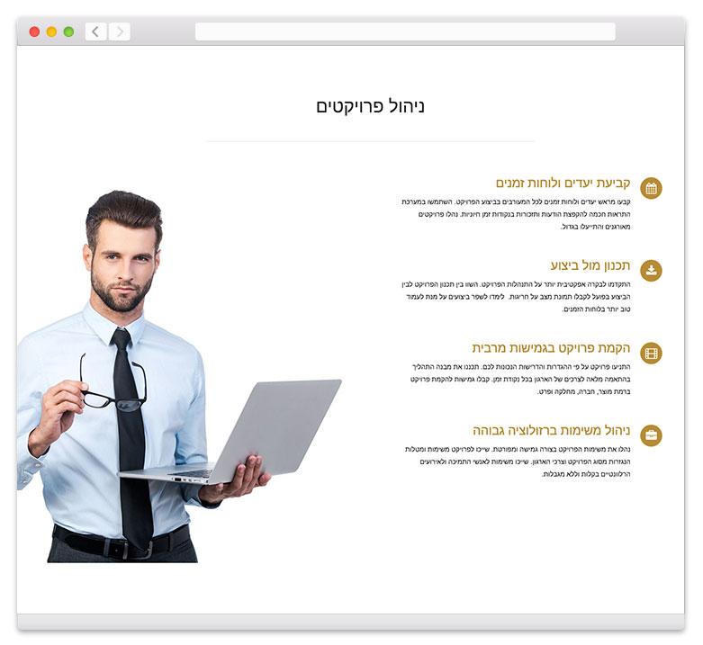 עיצוב ובניית אתר onepage