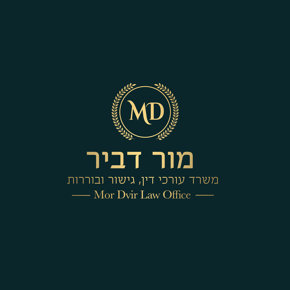 עיצוב לוגו מור דביר